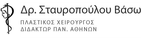 Δρ. Σταυροπούλου Βάσω Logo